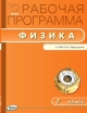Физика 7 кл. Рабочая программа к УМК Перышкина